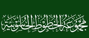 مجموعة الخطوط الحاسوبية - مجمع الملك فهد لطباعة المصحف الشريف