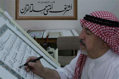 الشيخ عثمان طه