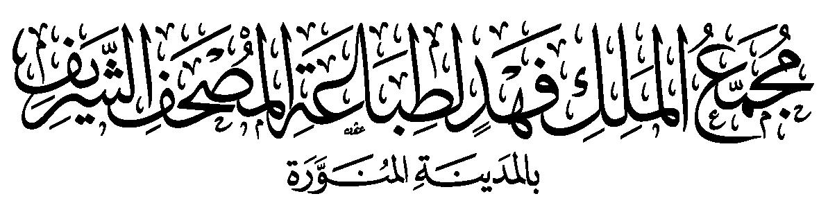 خط المدرجات مجمع الملك فهد لطباعة المصحف الشريف